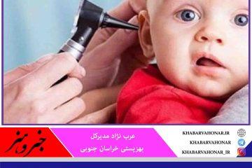 غربالگری شنوایی ۱۰۰ درصد موالید در خراسان جنوبی