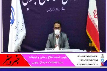 🔸اعلام آمادگی تمام روابط عمومی های دستگاه های اجرایی خراسان جنوبی برای انتخابات