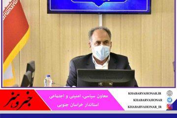 تشکیل سازمانهای مردمنهاد در خراسان جنوبی روند صعودی دارد