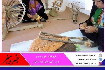 دبیرخانه شهر ملی مله بافی خوسف رسما آغاز به کار کرد.