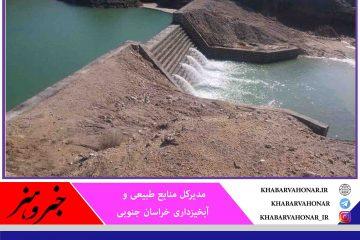 آبگیری بیش از ۷۰ درصد سازههای آبخیزداری خراسان جنوبی در بارندگیهای اخیر