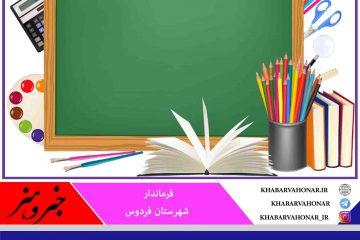 فردوس در بین برترین های کشور از نظر شاخص های آموزشی
