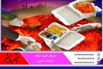 توزیع بیش از ۳۹۱ هزار پرس غذای گرم در ماه رمضان امسال در خراسان جنوبی