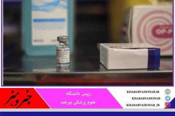 روند واکسیناسیون کرونا در خراسان جنوبی سرعت میگیرد