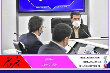 موافقت ایمیدرو با رفع ۱۴ مانع تولید صنایع معدنی خراسان جنوبی
