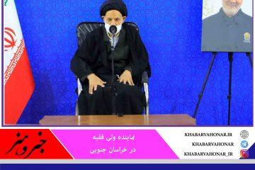 امام جمعه بیرجند: انتخاب مسوولان بالاترین نعمت انقلاب برای مردم است
