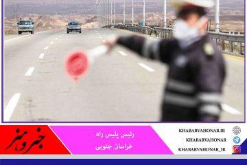 محدودیتهای ترافیکی تعطیلات عید فطر در خراسان جنوبی اعلام شد