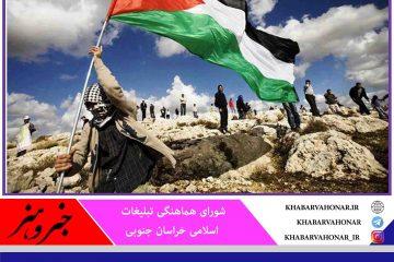 شنبه؛ تجمع مردمی بیرجندیها در حمایت از مردم مظلوم فلسطین