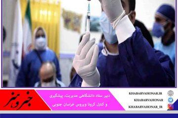 💢تزریق ۳۲ هزار و ۵۶۴ دز واکسن کرونا در خراسان جنوبی