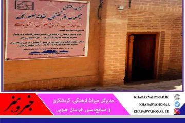 گشایش مجموعه فرهنگی خانه تاریخی صمدی و موزه عکس قاین در خراسان جنوبی