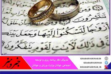 افزایش ۱۸ درصدی ازدواج و کاهش نیم درصدی طلاق در خراسان جنوبی