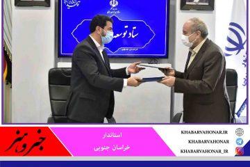سه تفاهمنامه سرمایهگذاری با ارزش ۸۴۰ میلیارد تومان به عنوان نخستین ثمرات ستاد توسعه خاوران در خراسان جنوبی امضا شد