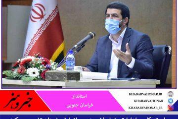 ساعت کاری ادارات خراسان جنوبی از اول خرداد تغییر میکند