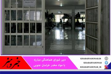 ۸۶ مرکز درمان و کاهش آسیب اعتیاد در خراسان جنوبی فعال است