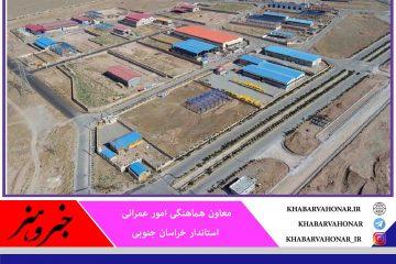 مهلت ۲ هفتهای برای تعیین تکلیف طرحهای سرمایهگذاری در خراسان جنوبی