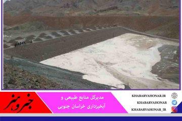 آبگیری بزرگترین سازه آبخیز داری مرزی خراسان جنوبی در دهستان لانو واقع در مرز مشترک ایران و افغانستان