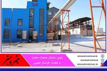 احیا و راهاندازی مجدد کارخانه قند قهستان   سالجاری در شهرستان درمیان