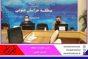 بعد از شیوع کرونا مصرف اینترنت در خراسان جنوبی پنج برابر افزایش یافت