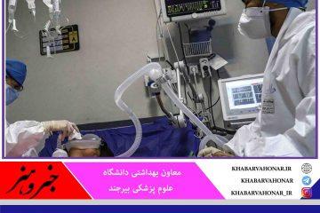 در ۲۴ ساعت گذشته؛ شناسایی ۴۲ بیمار جدید کرونا در خراسان جنوبی