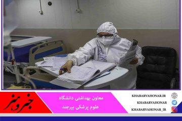 شناسایی ۴۶ بیمار جدید کرونا در خراسان جنوبی