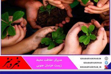 ابلاغ سند برنامه ارتقای فرهنگ حفاظت محیط زیست به دستگاههای اجرایی خراسان جنوبی