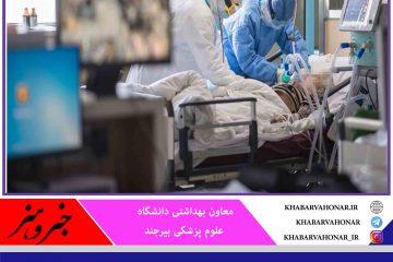 در ۲۴ ساعت گذشته؛ شناسایی ۴۷ بیمار جدید کرونا در خراسان جنوبی