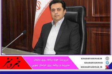 دستگاه های اجرایی خراسان جنوبی برنامه عملیاتی منطبق بر اسناد آمایش ملی و استانی تدوین کنند