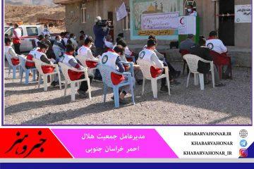 ۲۰ خانه هلال در خراسان جنوبی افتتاح شد