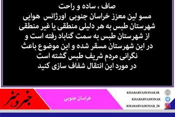 ابهام در مورد انتقال اوژانس هوایی بزرگترین شهرستان ایران