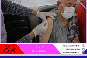 نخستین مرکز تجمیعی تزریق واکسن کرونا در خراسان جنوبی راهاندازی شد