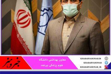 ۱۸۴ بیمار با علائم حاد تنفسی در بیمارستان های خراسان جنوبی بستری هستند