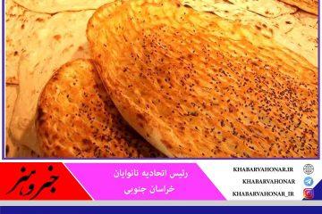 قیمت نان در خراسان جنوبی از ۲۵ تا ۳۰ درصد افزایش پیدا کرد