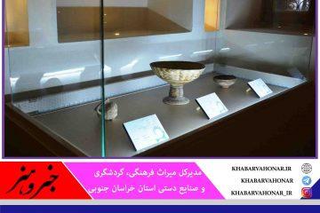 بازدید از موزههای خراسان جنوبی ۹۵ درصد کاهش یافت