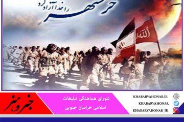 سوم خرداد، نقطه عطف تاریخ دفاع مقدس