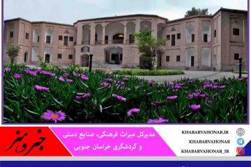 بیشترین آثار ثبت شده جهانی در شرق ایران متعلق به خراسان جنوبی است