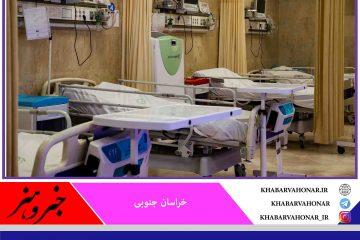 زیرساختهایی بهداشتی و درمانی خراسان جنوبی به کمک درمان کرونا آمد