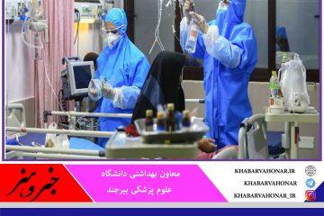 شناسایی ۴۴ بیمار جدید کرونا در خراسان جنوبی