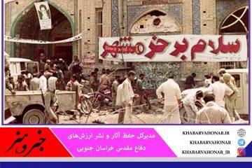خراسان جنوبی ۵۵ شهید در عملیات بیتالمقدس و آزادسازی خرمشهر تقدیم کرد