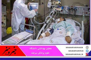 در ۲۴ ساعت گذشته؛شناسایی ۲۴ بیمار جدید کرونا در خراسان جنوبی