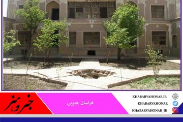 اختصاص ۵۰۰ میلیون ریال برای مرمت خانه مهدیخان رفیعی درمیان