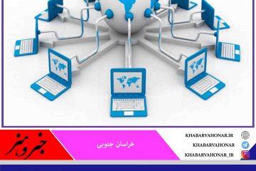 ثبات اینترنت در روز انتخابات