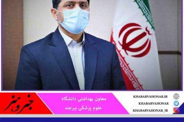 هم اکنون ۱۷۵ بیمار با علائم حاد تنفسی در بیمارستان های خراسان جنوبی