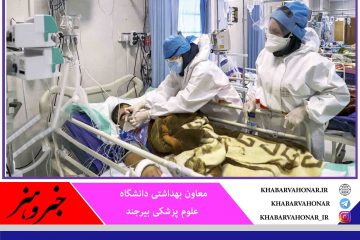 ♨️در ۲۴ ساعت گذشته؛شناسایی ۴۰ بیمار جدید کرونا در خراسان جنوبی
