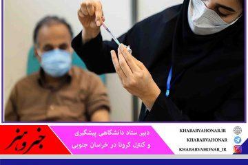 روند تزریق نوبت دوم واکسیناسیون کرونا در خراسان جنوبی سرعت میگیرد