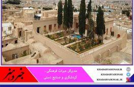 پایان مرمت خانه تاریخی شریف خراسان جنوبی