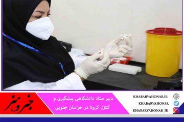 دوز دوم واکسن کرونا از امروز چهارشنبه در خراسان جنوبی تزریق میشود