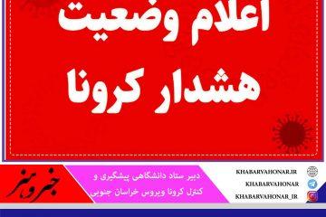 مردم به دلیل وضعیت قرمز کرونایی از سفر به سیستان و بلوچستان بپرهیزند