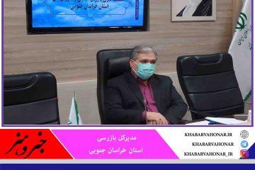ارجاع ۲۲۱ شکایت مردمی از دستگاهها به بازرسی خراسان جنوبی