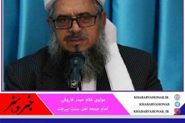 مشارکت در انتخابات احترام به نظام جمهوری اسلامی ایران است