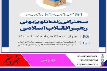سخنرانی تلویزیونی رهبر انقلاب؛ چهارشنبه ۲۶ خرداد ۱۴۰۰ ساعت ۱۹
